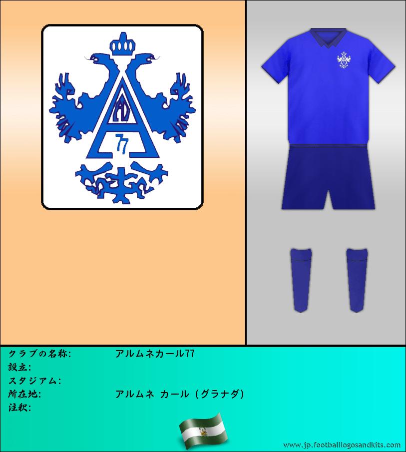 のロゴアルムネカール77