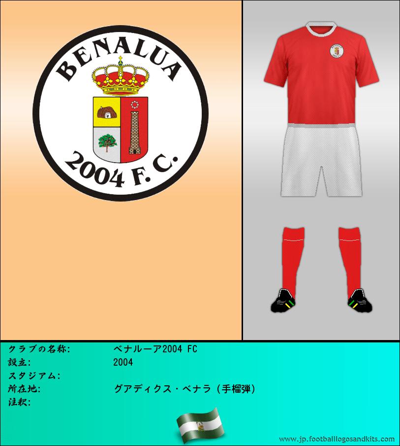 のロゴBENALÚA 2004 ・ FC