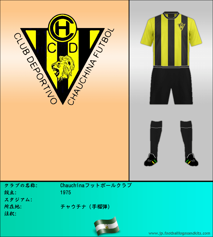 のロゴChauchinaフットボールクラブ
