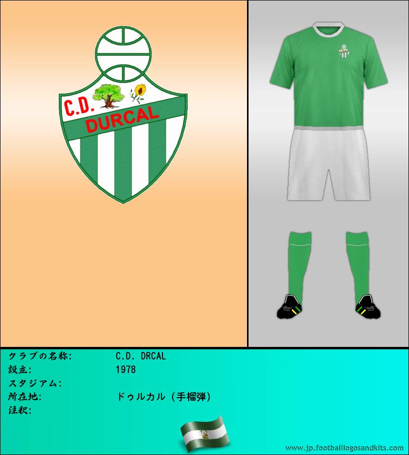 のロゴC.D. グラナダ