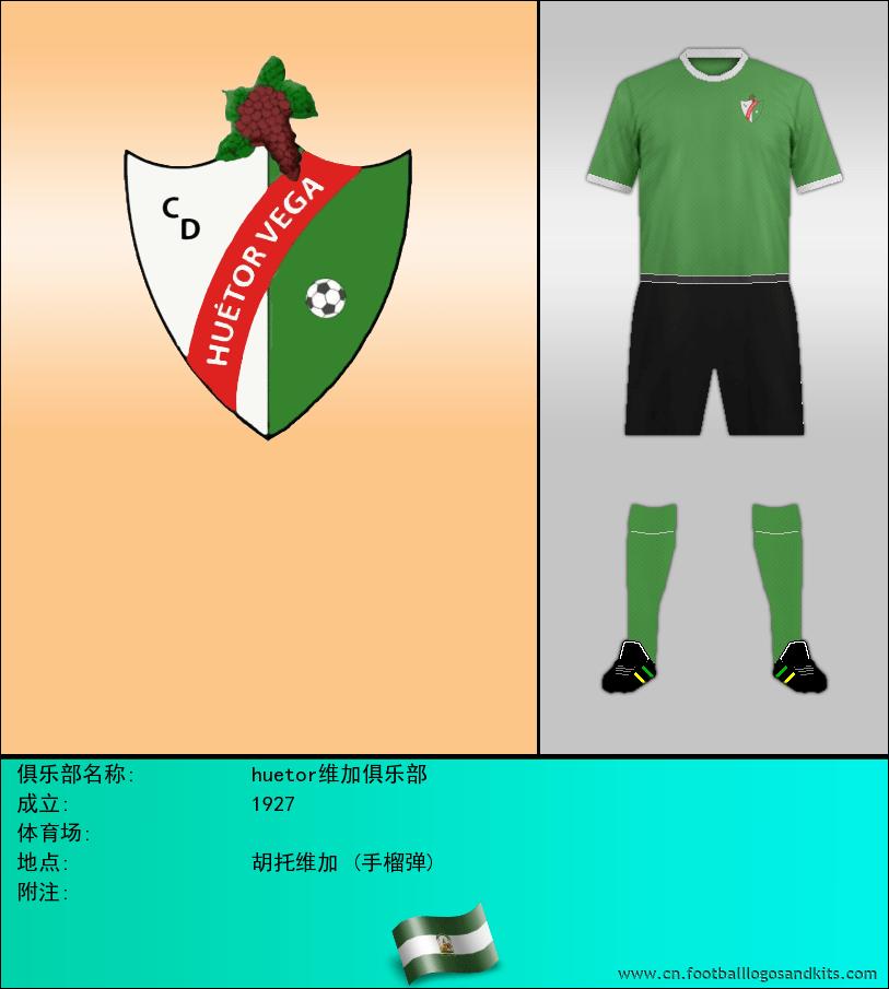 标志huetor维加俱乐部