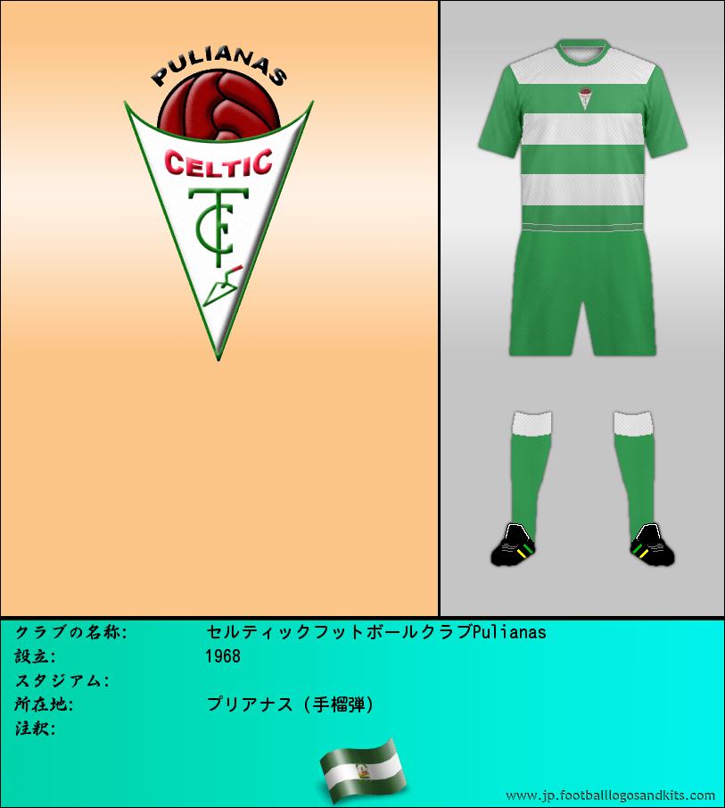 のロゴセルティックフットボールクラブPulianas