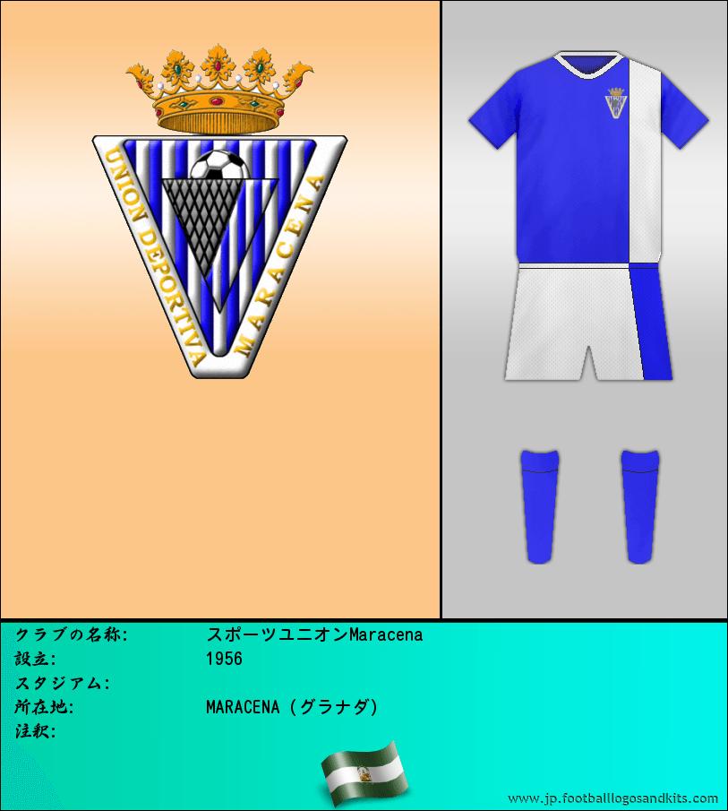 のロゴスポーツユニオンMaracena