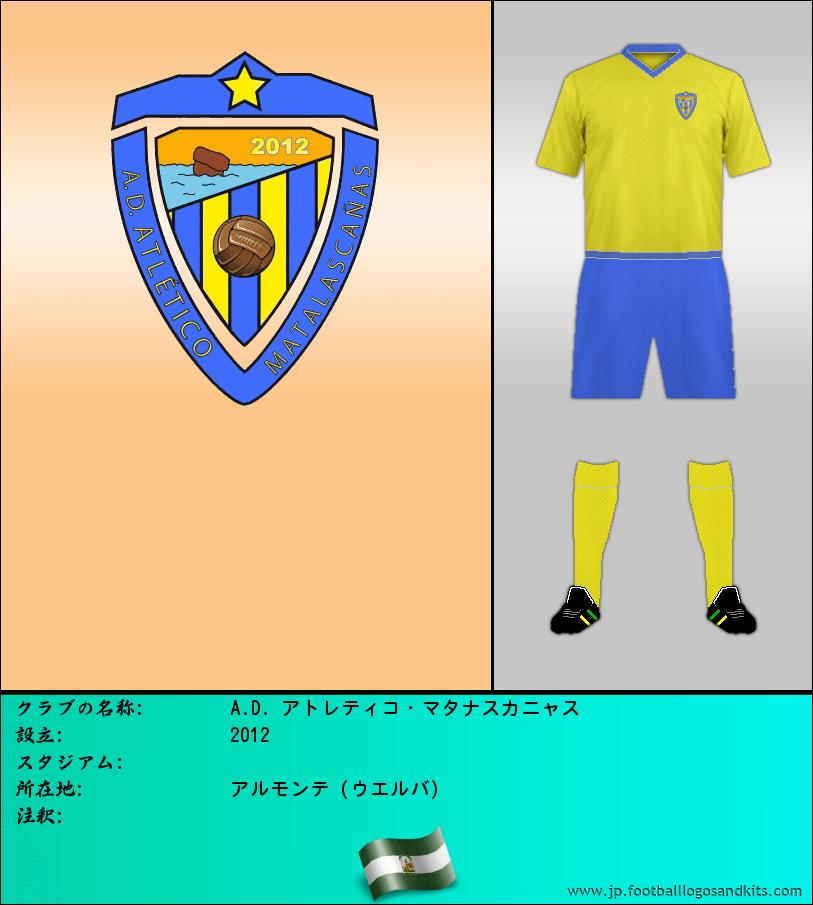 のロゴA.D. アトレティコ・マタナスカニャス