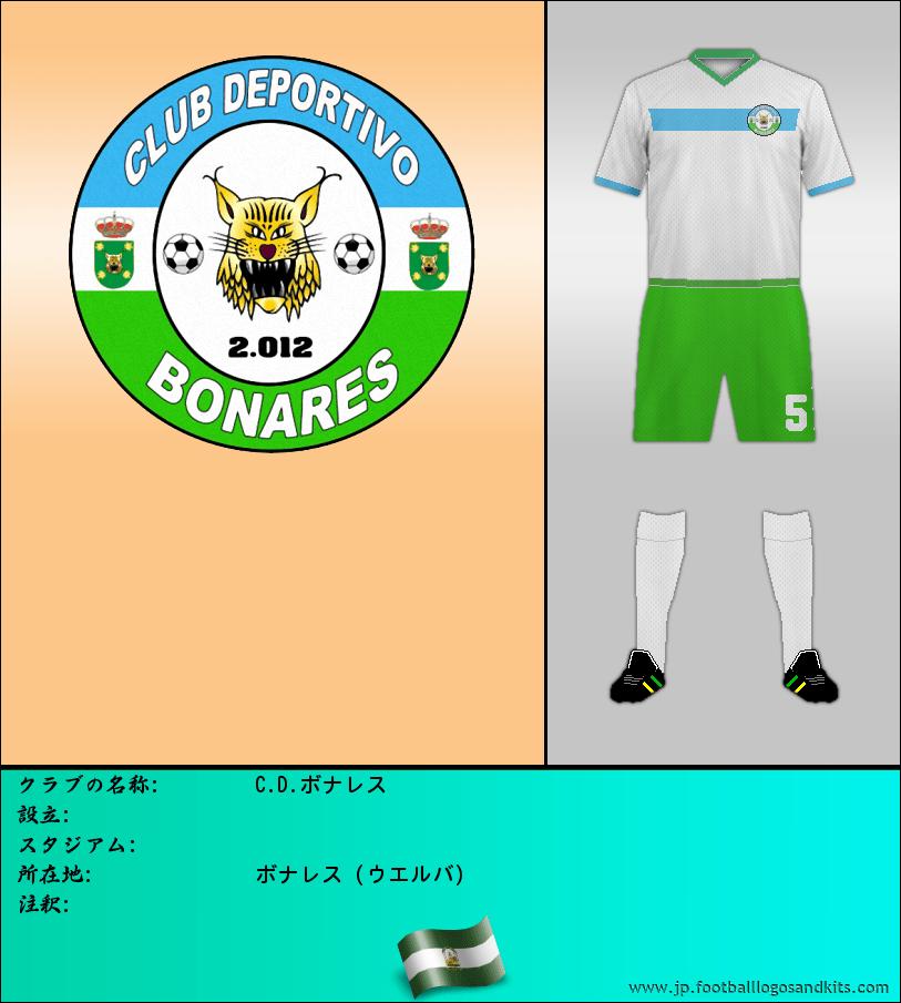 のロゴC.D. ボナーレス