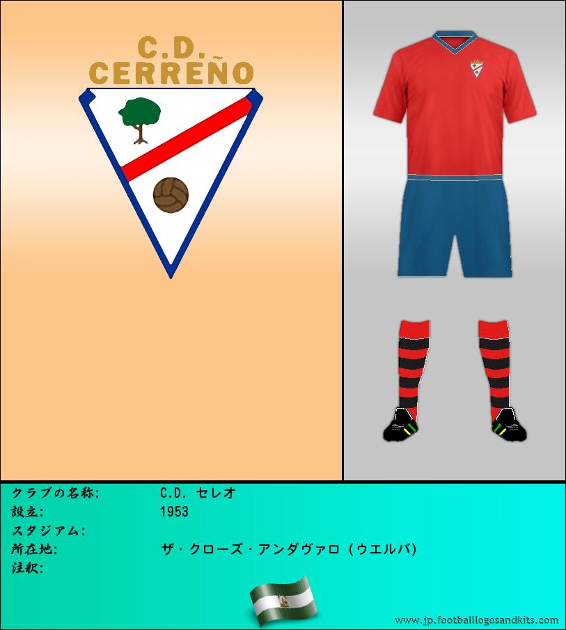 のロゴC.D. CERRENO