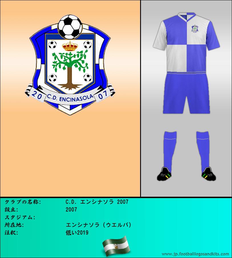 のロゴC.D. ENCINASOLA 2007