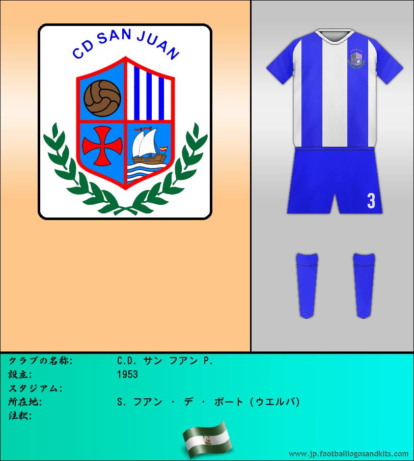 のロゴC.D. サン フアン P.