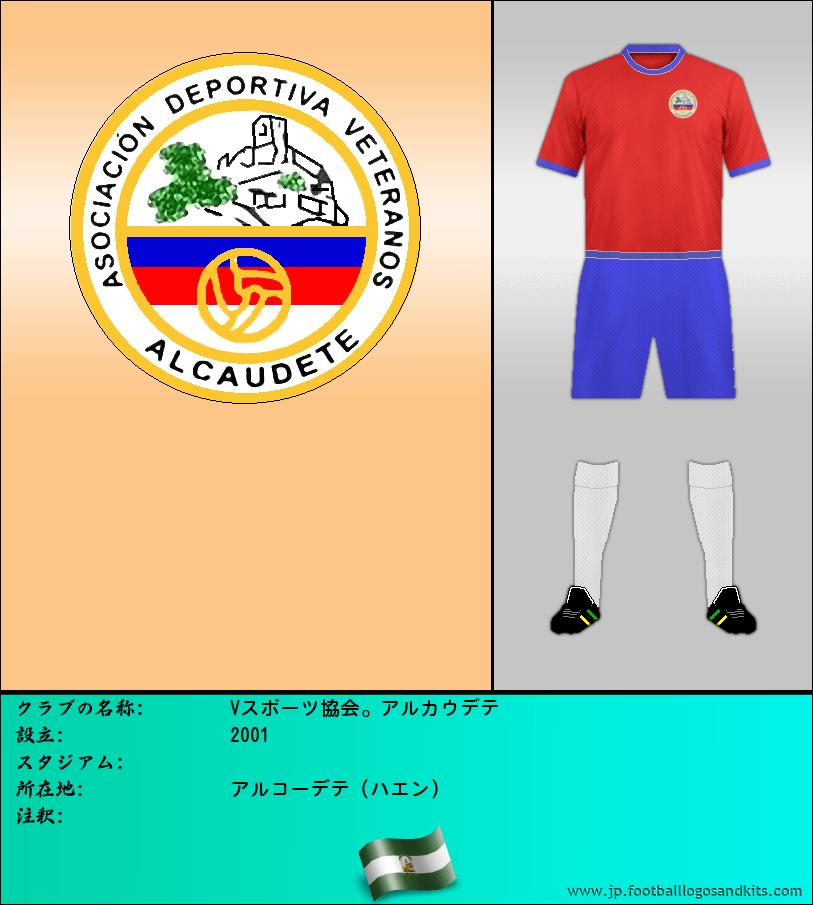 のロゴVスポーツ協会。アルカウデテ