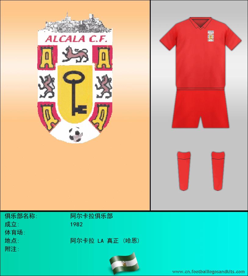 标志阿尔卡拉俱乐部