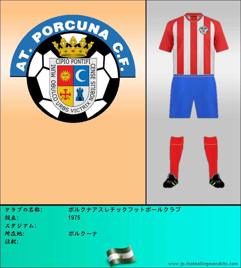 のロゴポルクナアスレチックフットボールクラブ