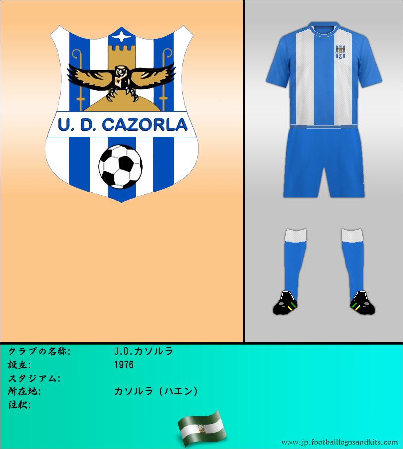 のロゴU.D. のカソルラ