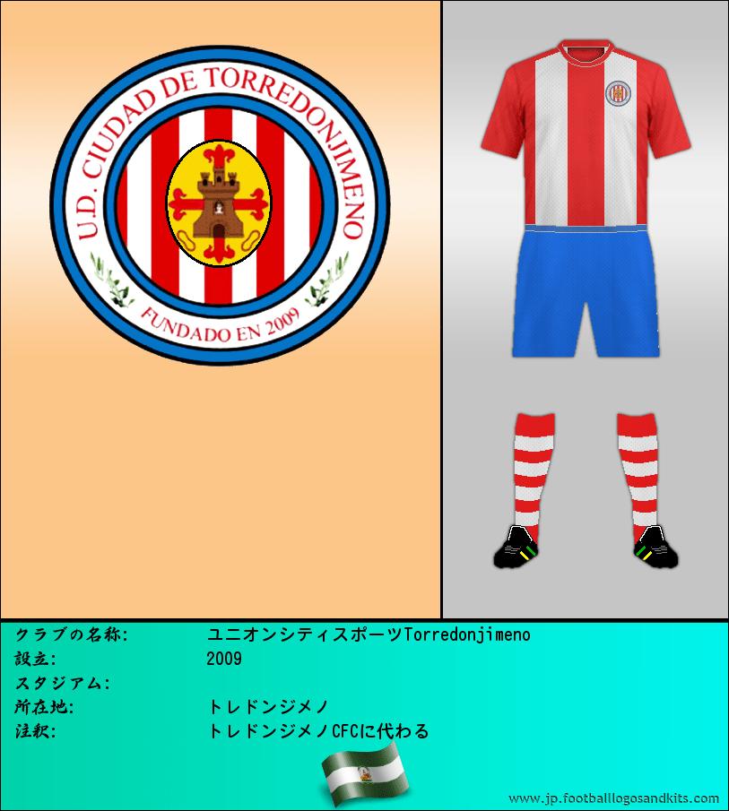 のロゴユニオンシティスポーツTorredonjimeno