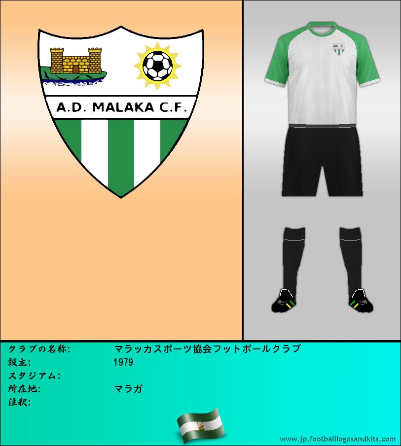のロゴマラッカスポーツ協会フットボールクラブ