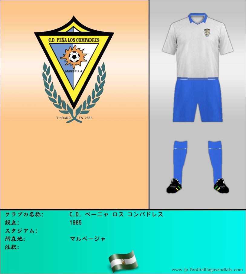 のロゴC.D. ペーニャ ロサンゼルスコンパダーズ