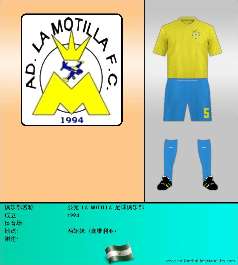 标志公元 LA MOTILLA 足球俱乐部
