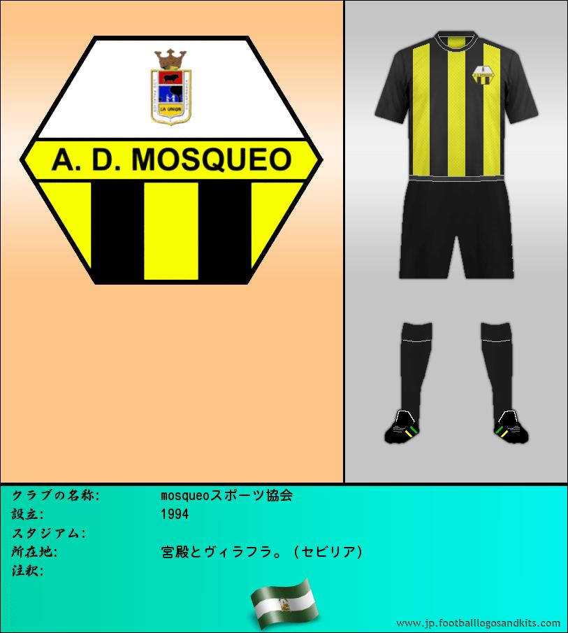 のロゴmosqueoスポーツ協会