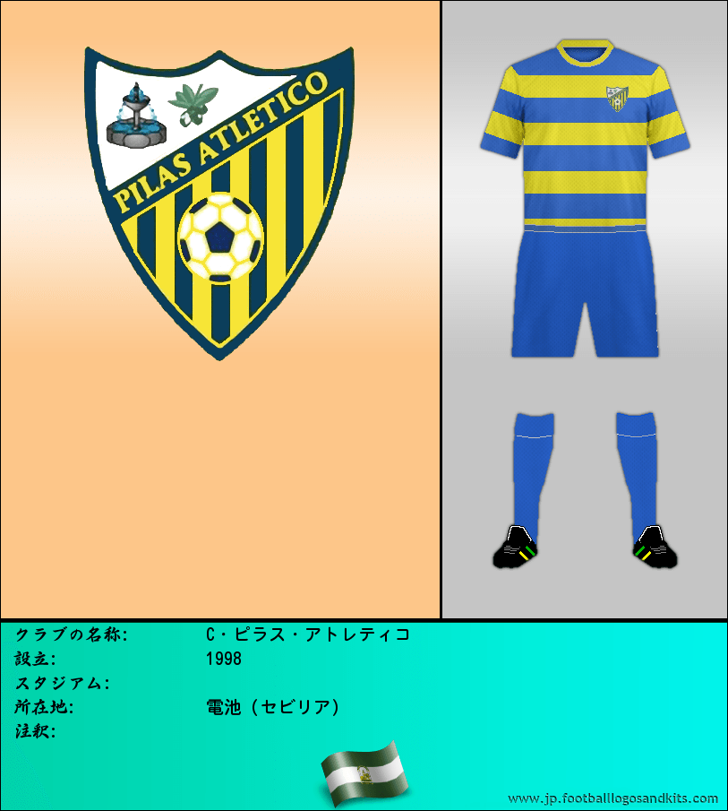 のロゴC・ピラス・アトレティコ