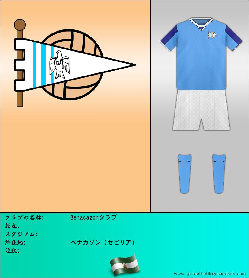 のロゴBenacazonクラブ