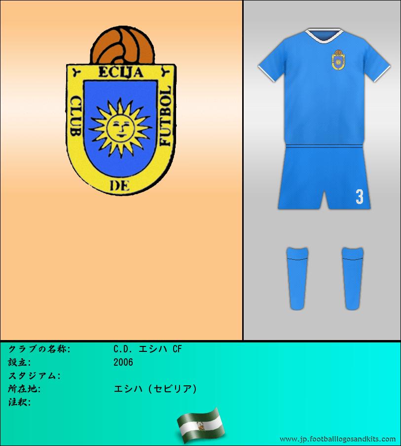 のロゴC.D. エシハ CF