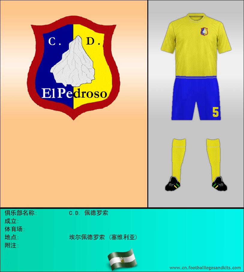 标志C.D. 佩德罗索