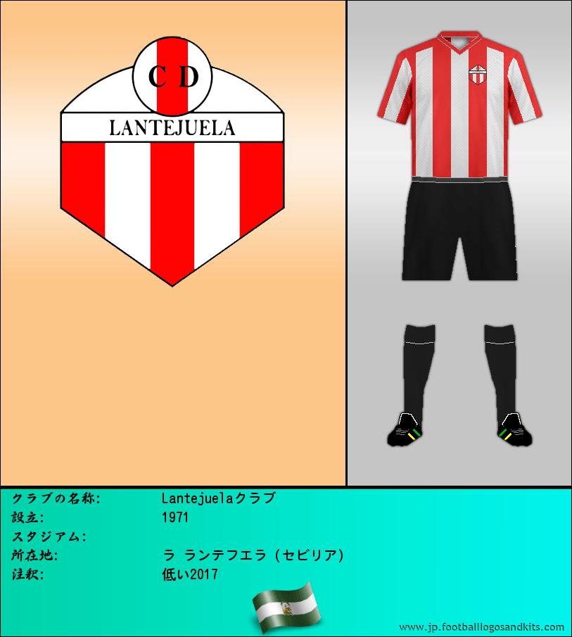 のロゴLantejuelaクラブ