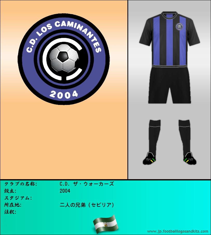 のロゴC.D. ロス CAMINANTES