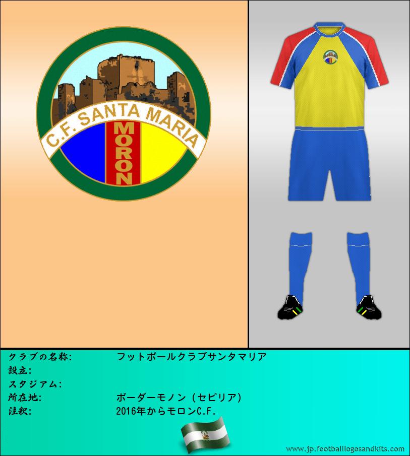 のロゴフットボールクラブサンタマリア