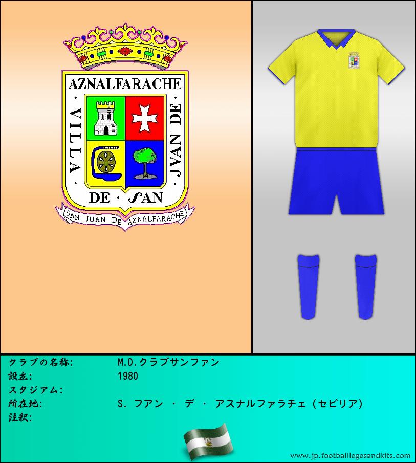 のロゴM.D.クラブサンファン