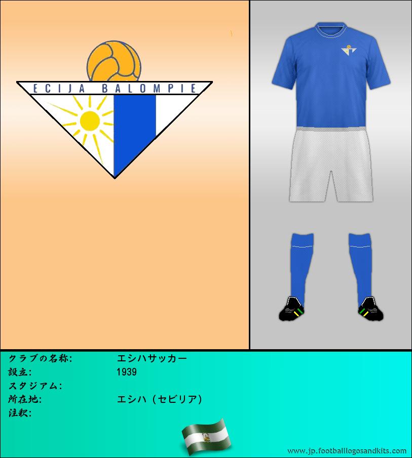 のロゴエシハサッカー