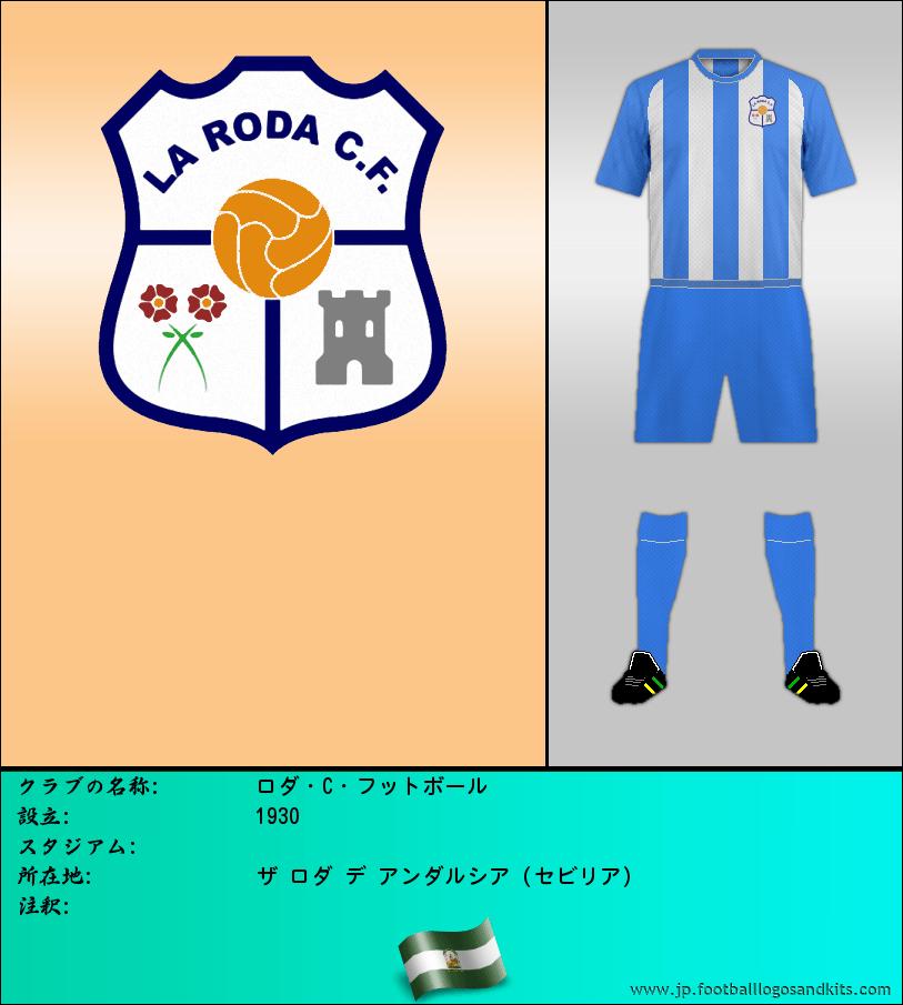 のロゴローダ C. サッカー