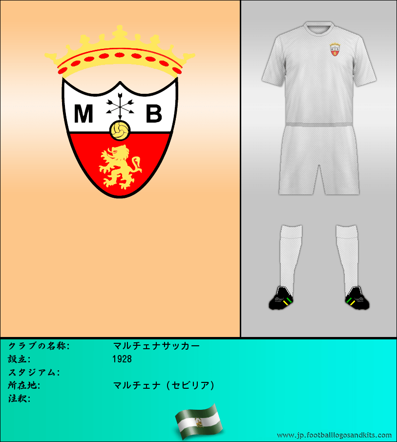 のロゴマルチェナサッカー