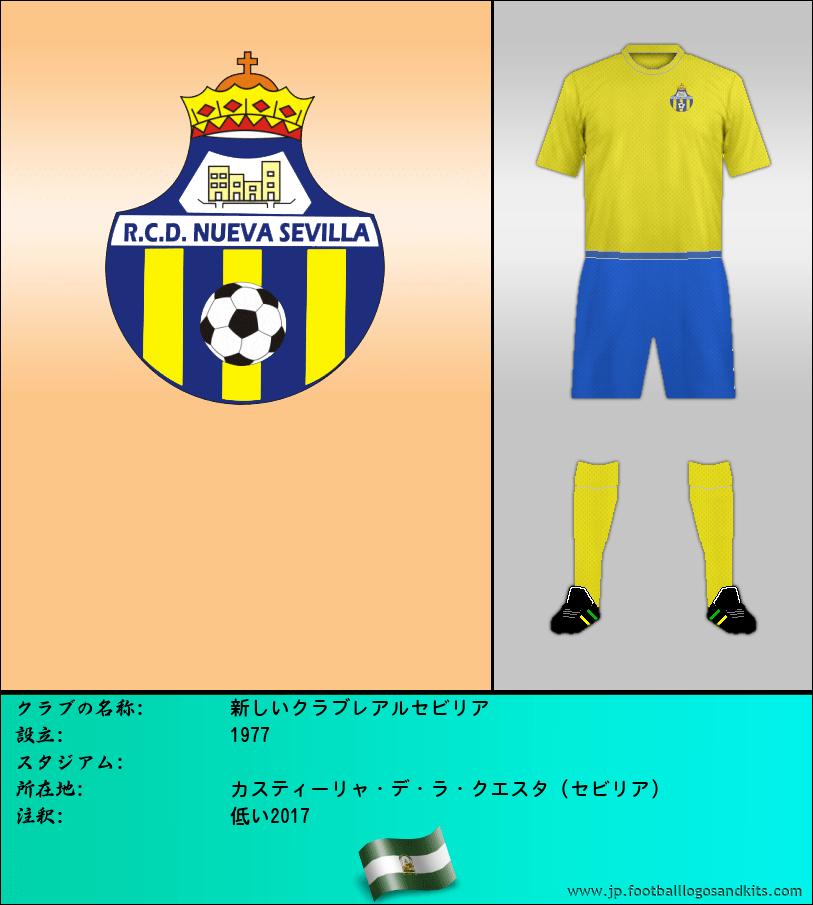 のロゴ新しいクラブレアルセビリア