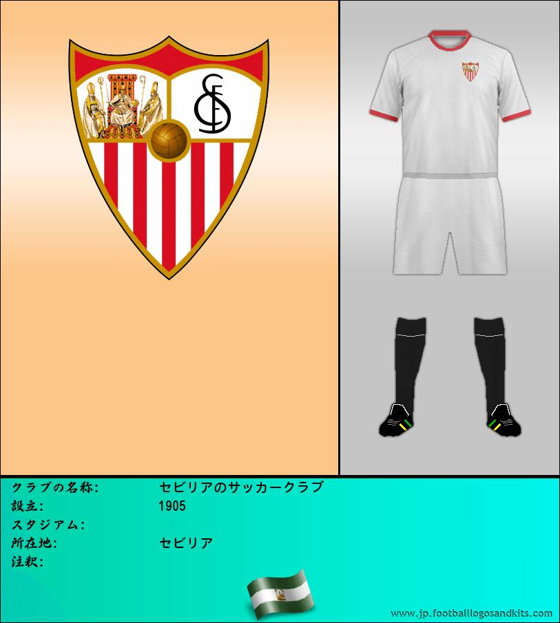 のロゴセビリアのサッカークラブ