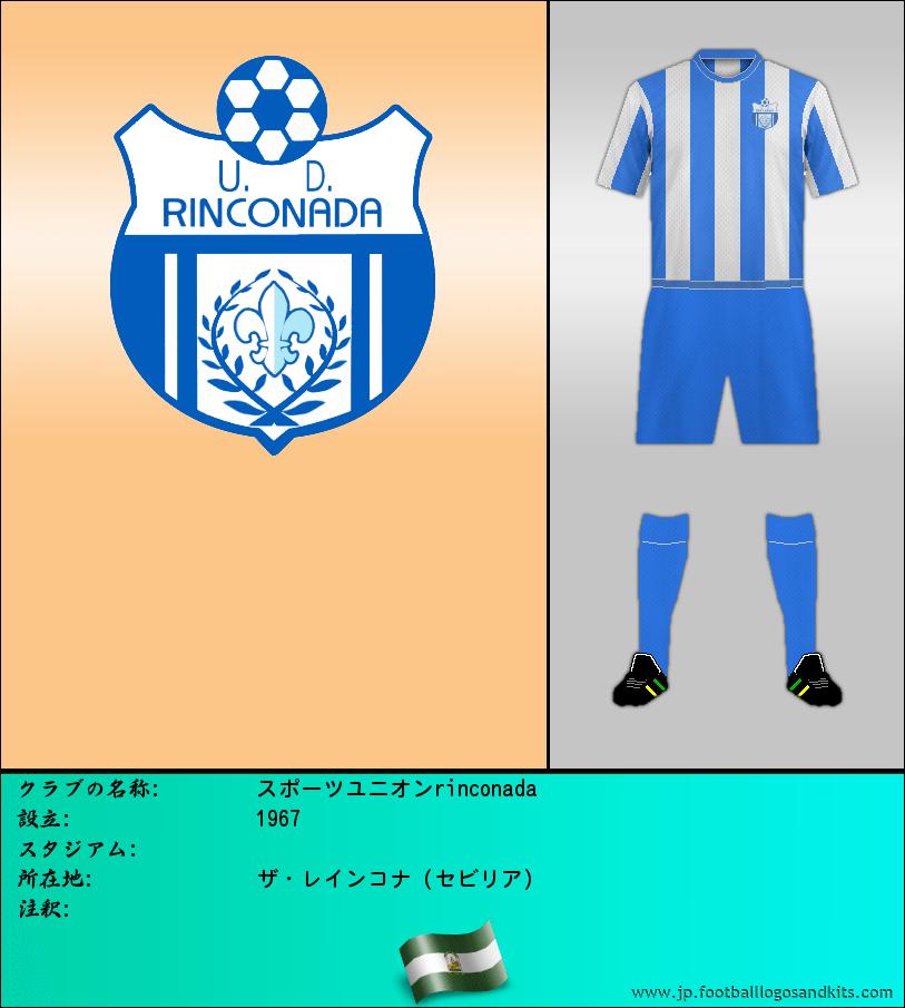 のロゴスポーツユニオンrinconada
