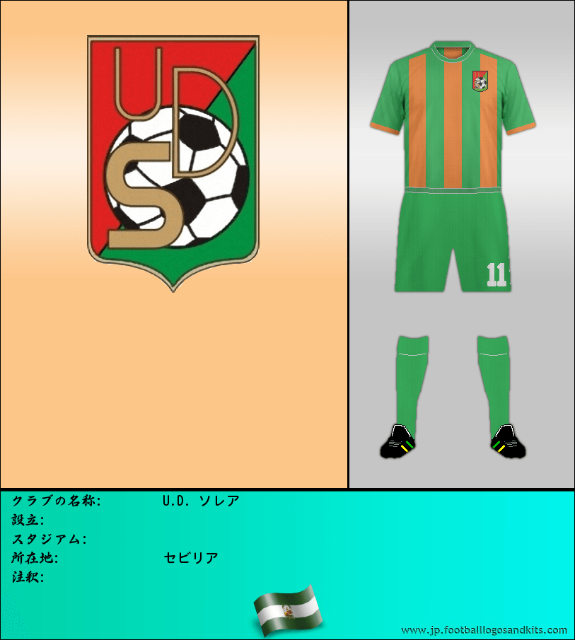 のロゴU.D. ソレア