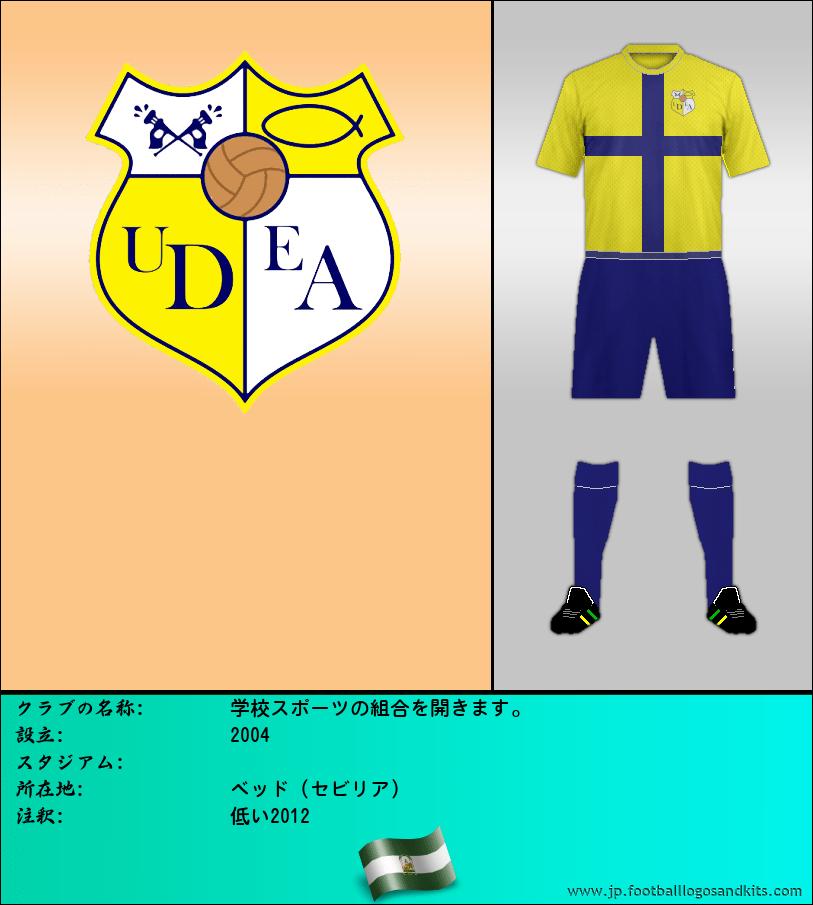 のロゴ学校スポーツの組合を開きます。