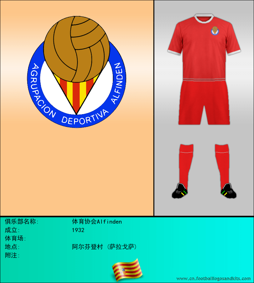 标志体育协会Alfinden