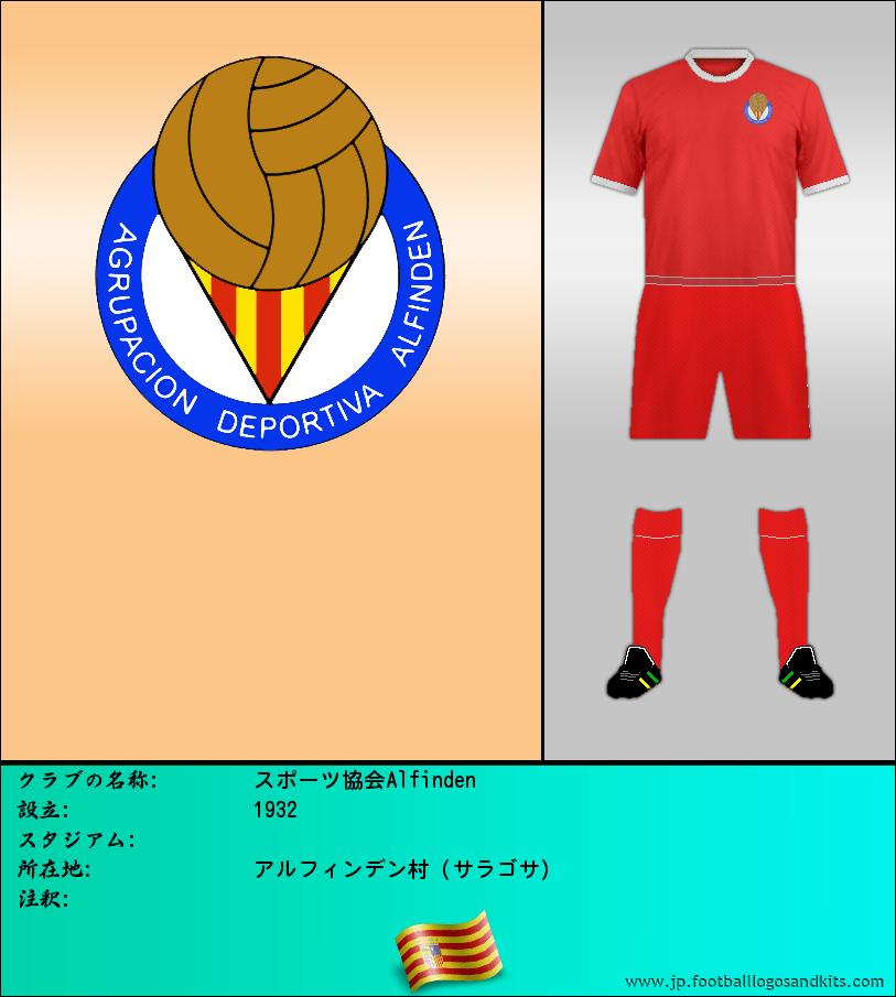 のロゴスポーツ協会Alfinden