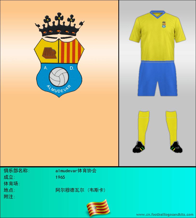 标志almudevar体育协会