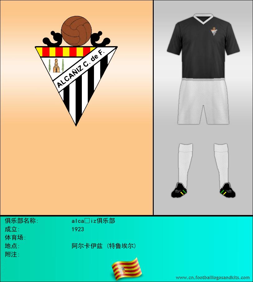 标志alcañiz俱乐部