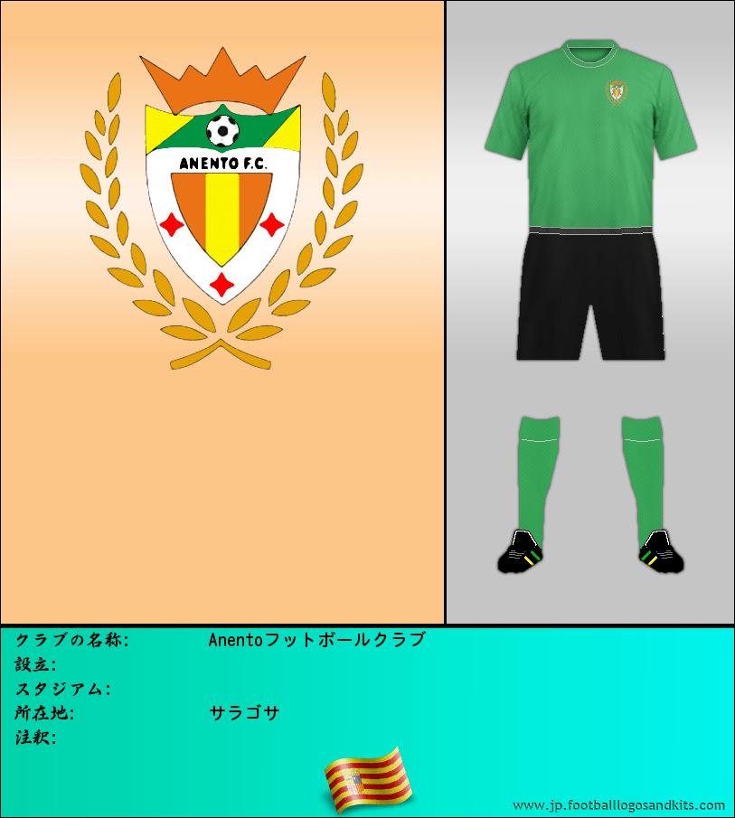 のロゴAnentoフットボールクラブ