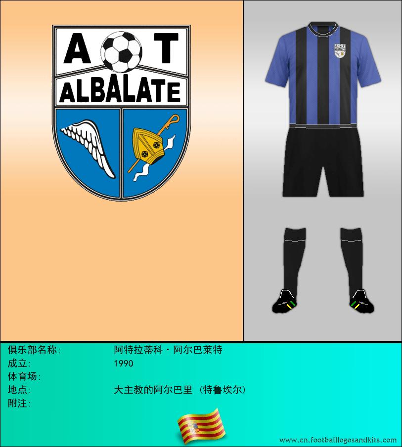 标志竞技 ALBALATE