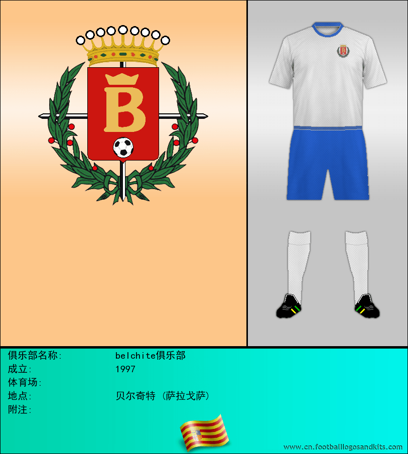 标志belchite俱乐部