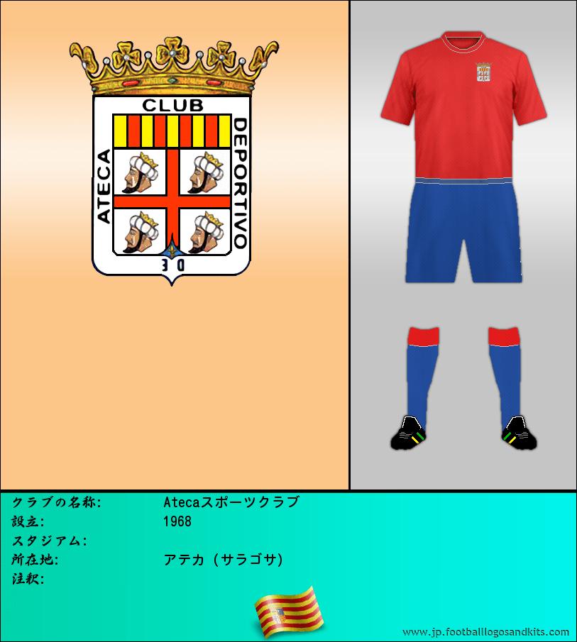のロゴAtecaスポーツクラブ
