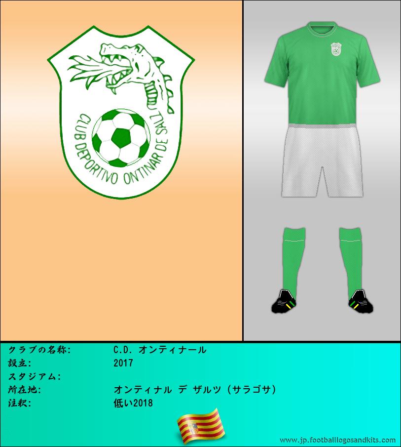 のロゴC.D. ONTINAR