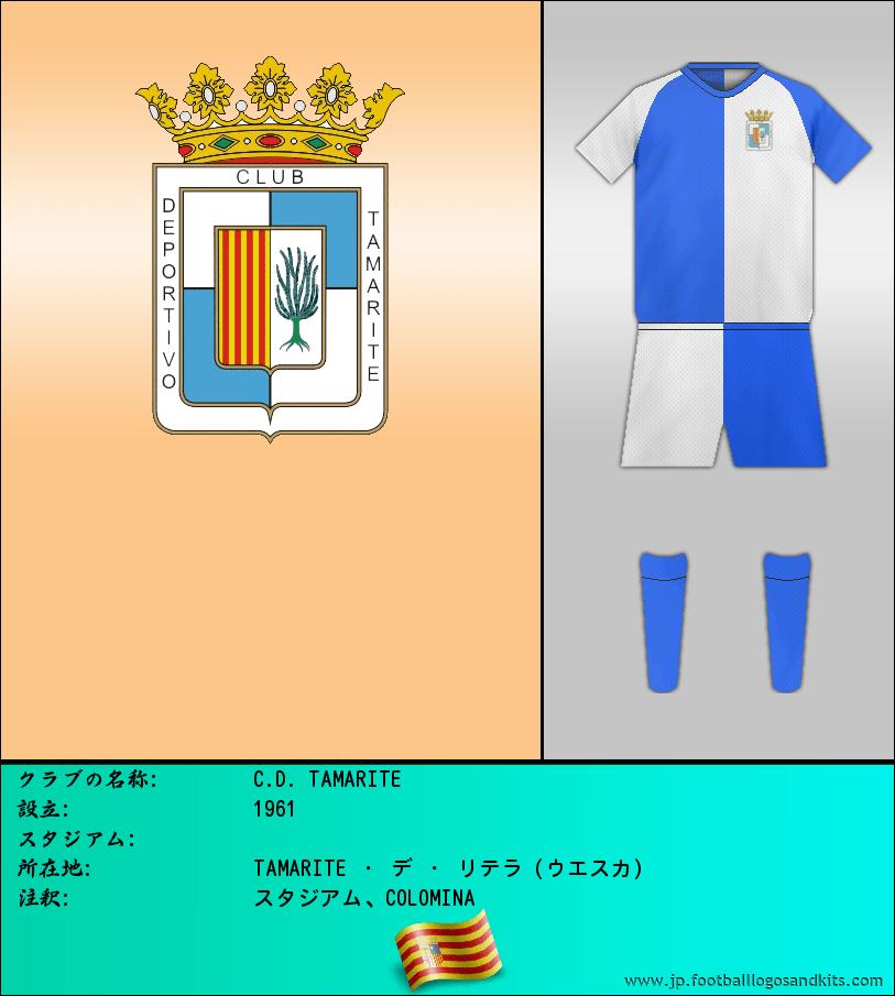 のロゴC.D. TAMARITE