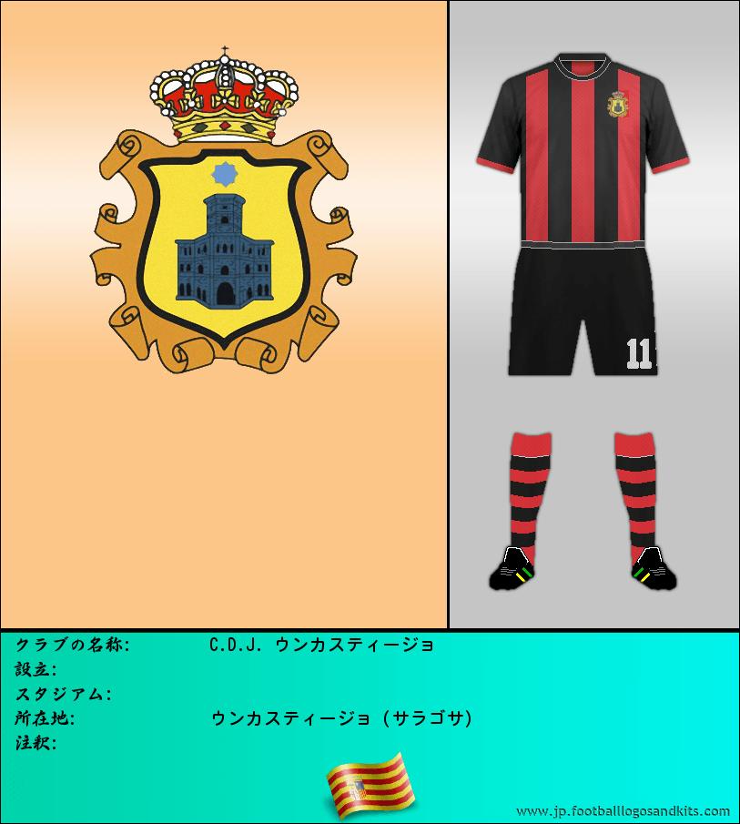 のロゴC.D.J. ウンカスティージョ