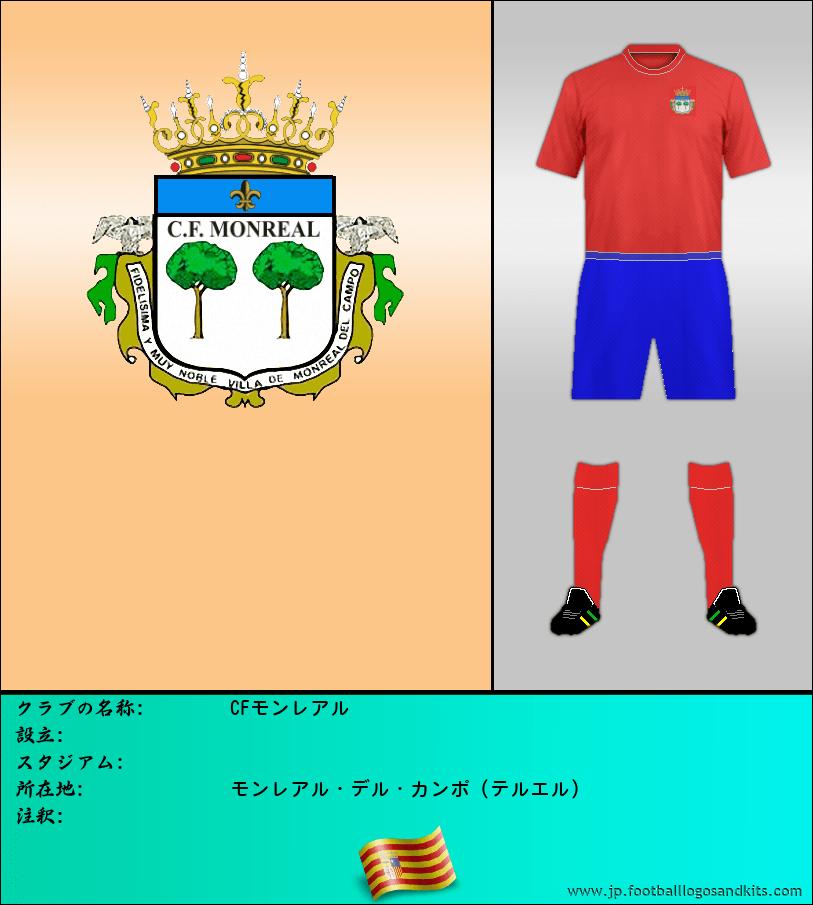 のロゴC. F. モンレアル