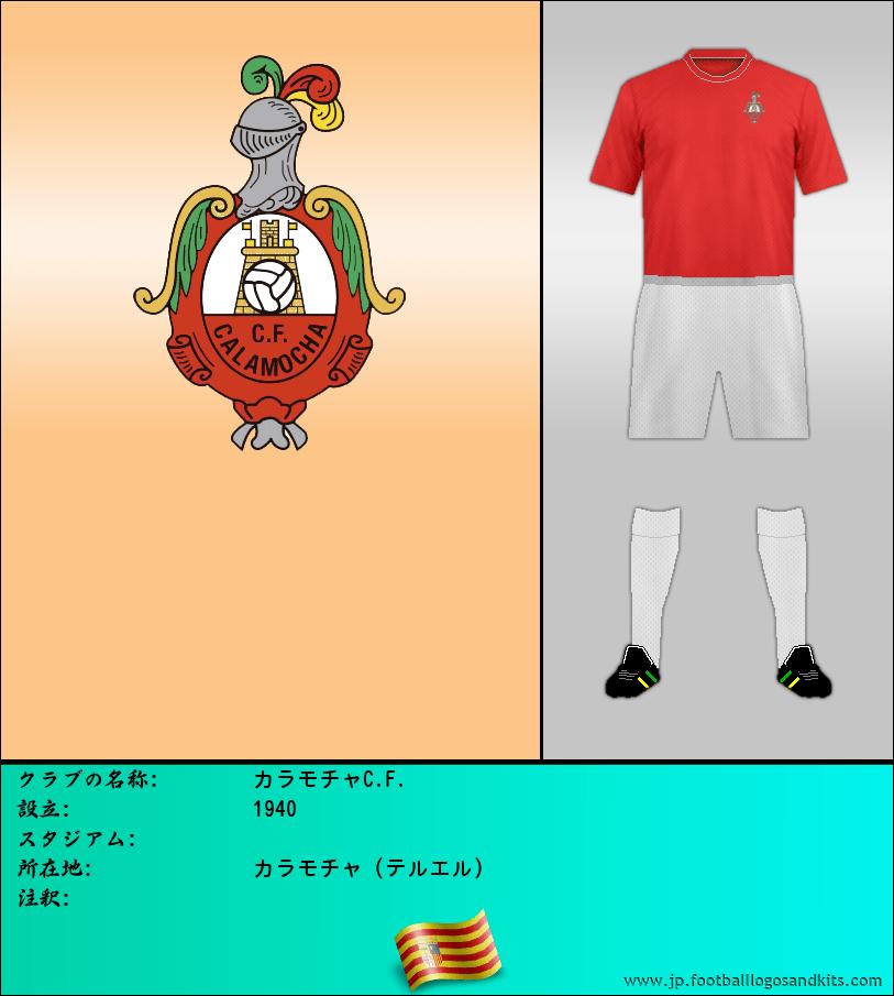 のロゴCALAMOCHA C. F.